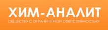 ООО «Хим-аналит»